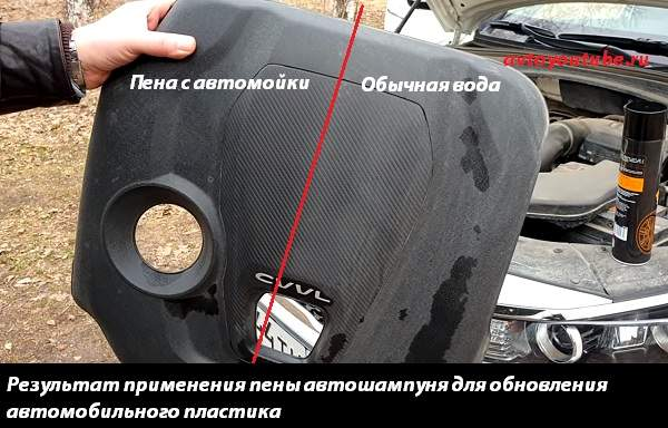 Как пена с автомойки обновляет пластик автомобиля