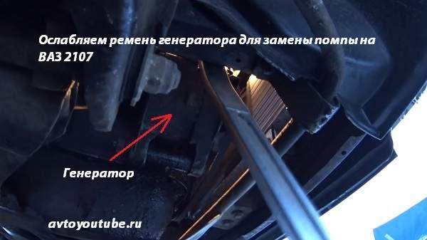 Ослабляем ремень генератора для замены помпы на ВАЗ 2107