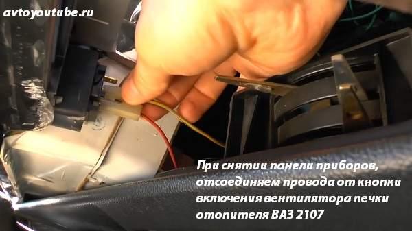 При снятии панели приборов, отсоединяем провода от кнопки включения вентилятора печки отопителя ВАЗ 2107