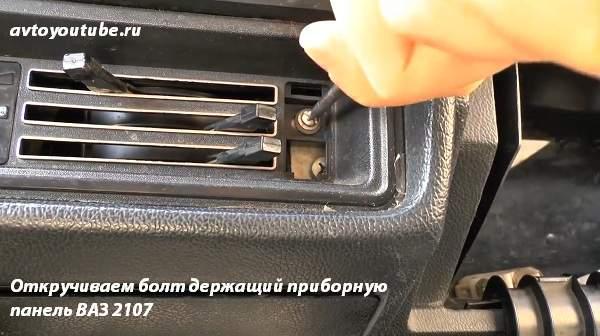Откручиваем болт держащий приборную панель ВАЗ 2107