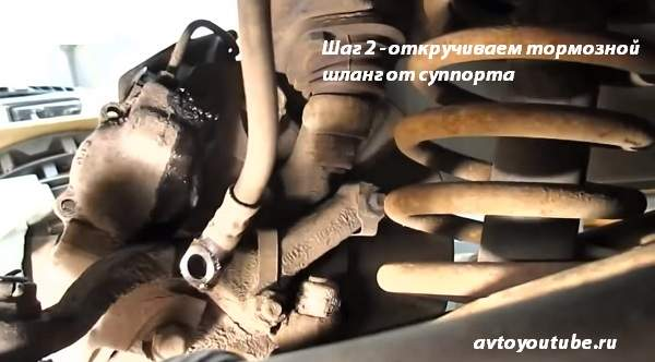 Шаг 2 - откручиваем тормозной шланг от суппорта