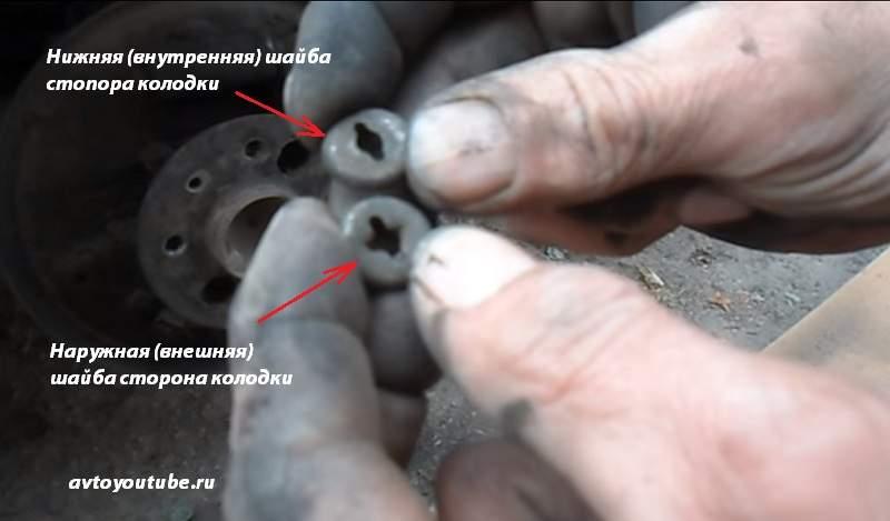 Чем отличаются внутренняя и наружная шайба стопора задней тормозной колодки ваз 2107