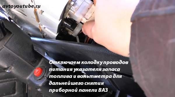 Отключаем колодку проводов питания указателя запаса топлива и вольтметра для дальнейшего снятия приборной панели ВАЗ «Семерка»