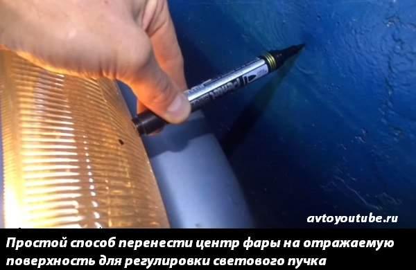 Простой способ перенести центр фары на отражаемую поверхность для регулировки светового пучка