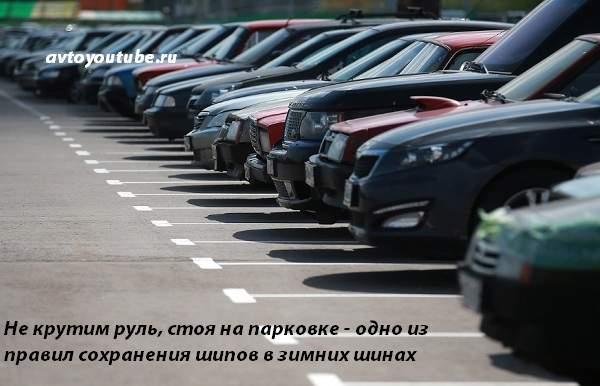 Не крутим руль, стоя на парковке - одно из правил сохранения шипов в зимних шинах