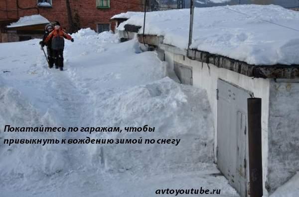 Покатайтесь по гаражам, чтобы привыкнуть к вождению зимой по снегу