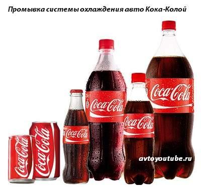 Промывка системы охлаждения автомобиля Кока Колой