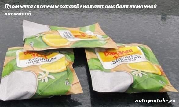 Промывка системы охлаждения автомобиля лимонной кислотой своими руками