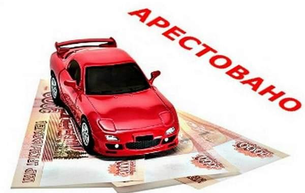 Если на поддержанный автомобиль наложены обременения, то покупку нужно отменить