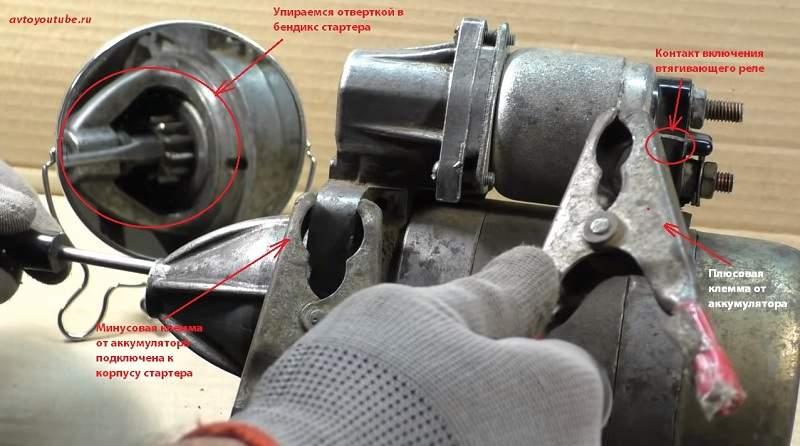 Проверка механизма управления бендиксом и обмоток втягивающего реле снятого стартера