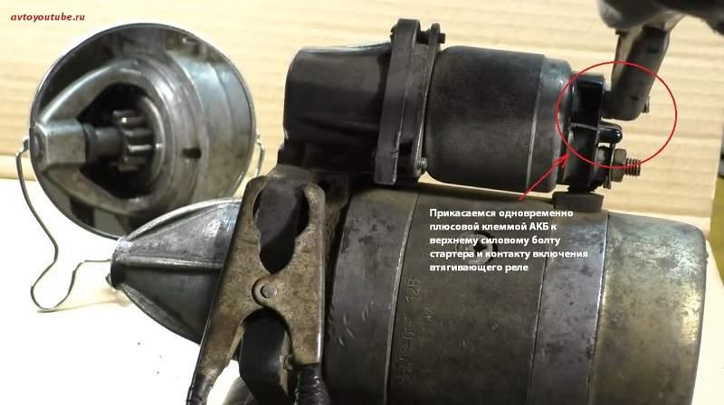 Как проверить втягивающее реле и электродвигатель стартера в комплексе
