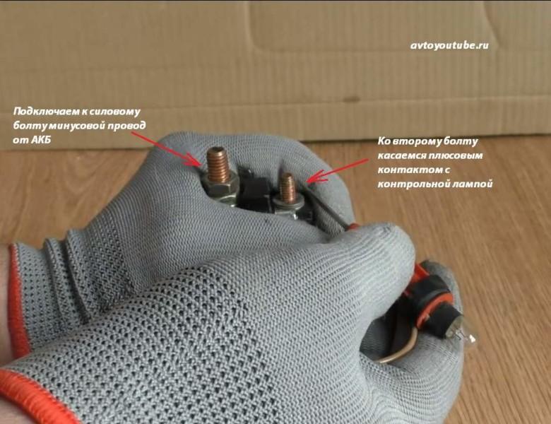 Проверка пятаков и подвижной пластины втягивающего реле от АКБ