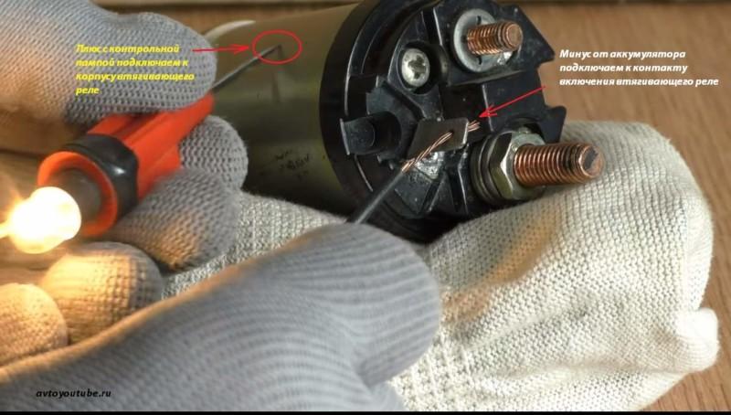 Проверка удерживающей обмотки втягивающего реле аккумулятором контрольной лампой