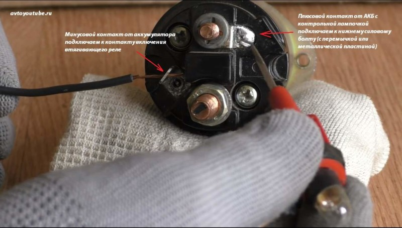 Проверка втягивающей обмотки реле аккумулятором контрольной лампой