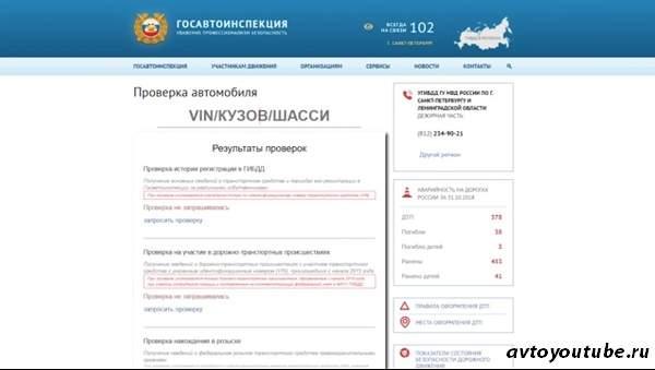 Проверка документов по базе ГИБДД