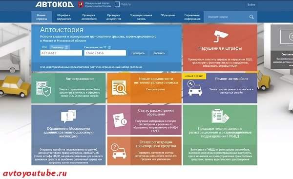 Платный ресурс проверки автодокументов Avtokod