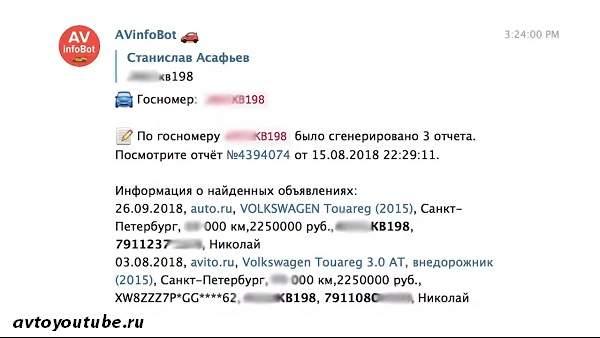 Телеграм-бот для проверки документов на авто