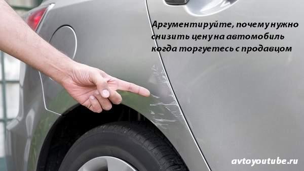 Аргументируйте свое желание снизить цену, когда торгуетесь с продавцом за автомобиль