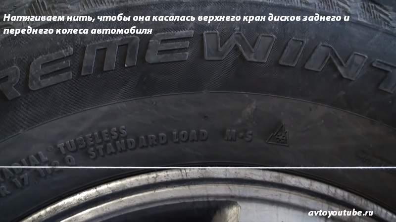 Для регулирования угла наклона фар натягиваем нить, чтобы она касалась дисков обоих колес авто