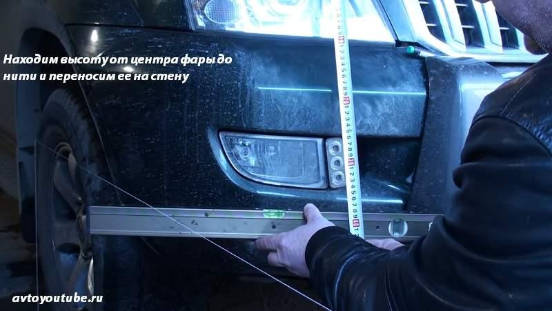 Для точной настройки угла наклона оптики замеряем расстояние от центра фары до нити
