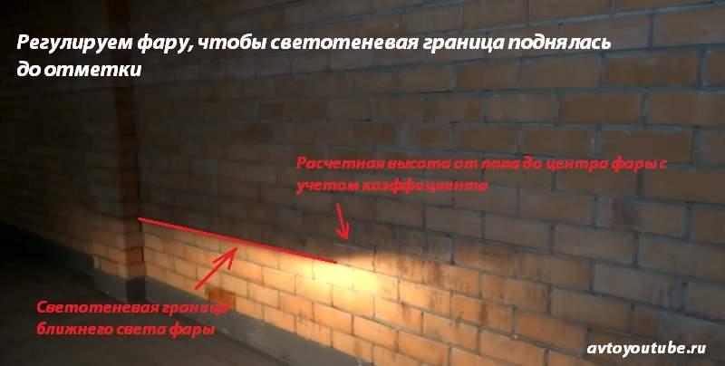 Регулируем фару, чтобы светотеневая граница поднялась до отметки