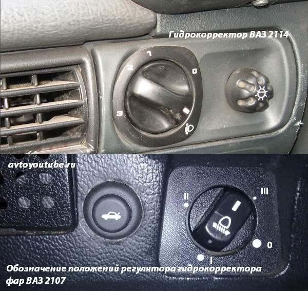 Что обозначают цифры и точки на рукоятках регулятора положения гидрокорректора ВАЗ 2107 и 2114
