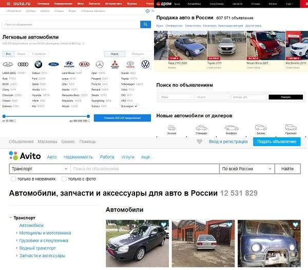 сайты по продаже поддержанных авто