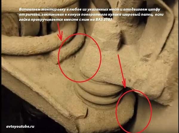 Если при демонтаже нижней шаровой опоры ВАЗ 2107 прокручивается ее палец с гайкой