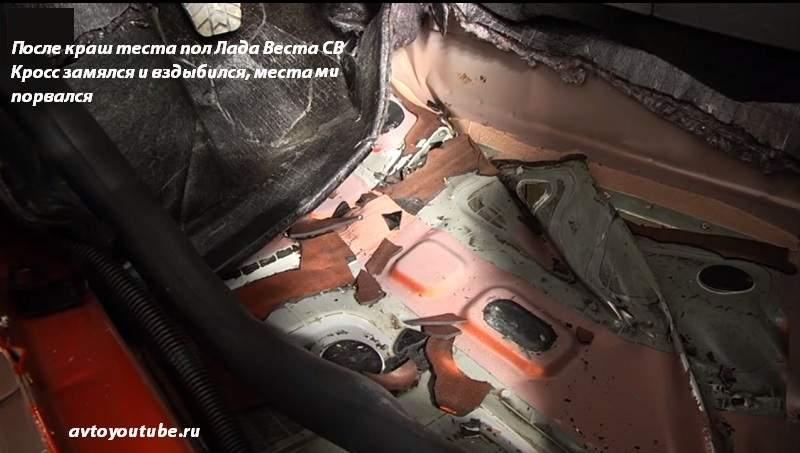 После краш теста пол под водителем Лады Веста СВ Кросс замялся и вздыбился, местами порвался