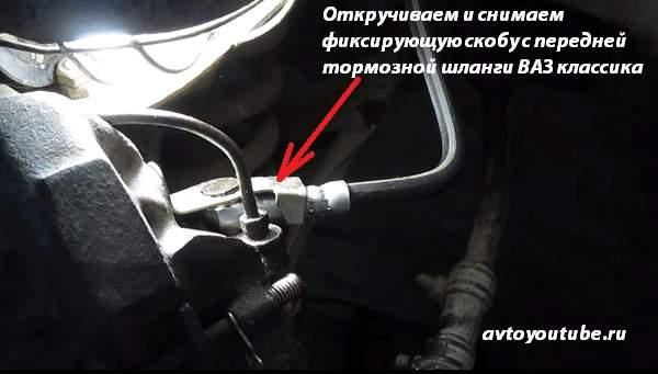 Откручиваем и снимаем фиксирующую скобу с передней тормозной шланги ВАЗ классика для ее замены