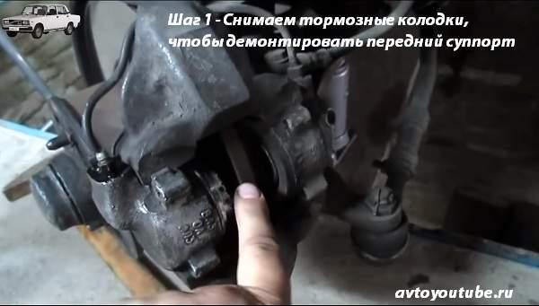 Шаг 1 - Снимаем тормозные колодки, чтобы демонтировать передний суппорт