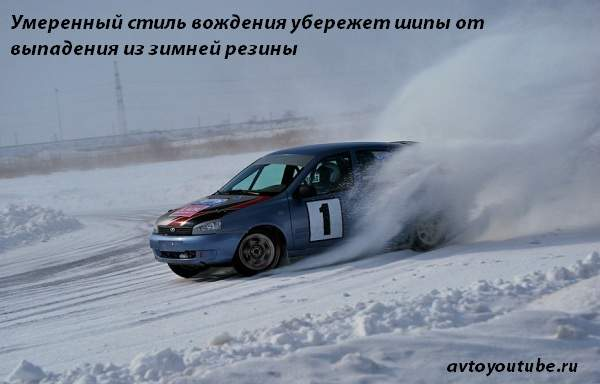 Умеренный стиль вождения убережет шипы от выпадения из зимней резины