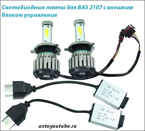 Светодиодные лампы для ВАЗ 2107 с внешним блоком управления