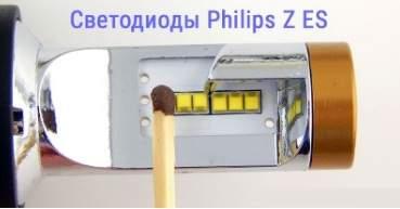 Размер оригинального кристалла Z ES светодиодной лампы H4 для «Семерки»