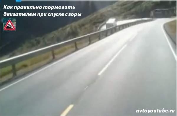 Как правильно тормозить двигателем при спуске с горы