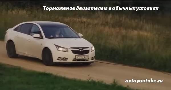 Как тормозить двигателем в обычных условиях на ровной дороге