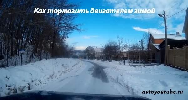 Как тормозить двигателем зимой