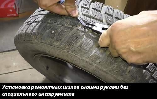 Как устанавливать ремонтные шипы при помощи отвертки и прямых рук