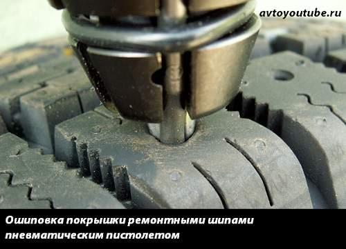 Установка ремонтных шипов при помощи пневматического пистолета