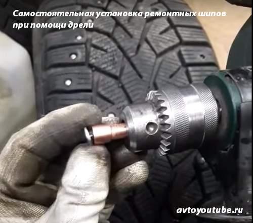 Самостоятельная установка ремонтных шипов при помощи дрели