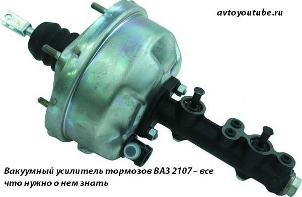 Вакуумный усилитель тормозов ВАЗ 2107 – полный обзор
