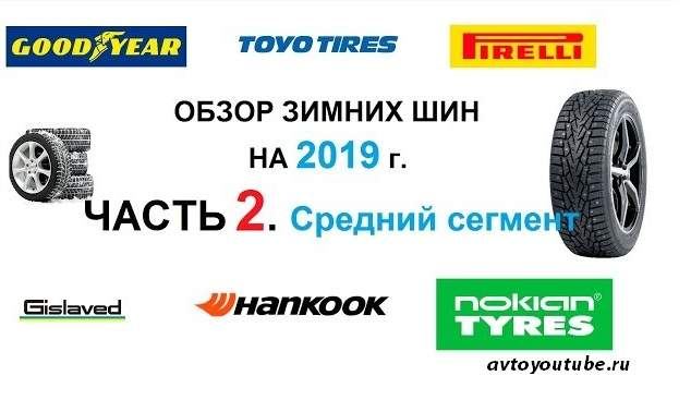 Видео обзор зимних шин 2019