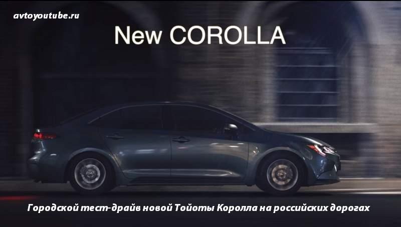 Городской тест-драйв новой Тойоты Королла на российских дорогах