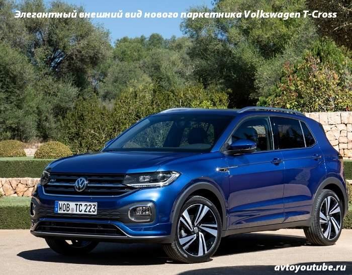 Элегантный внешний вид нового паркетника Volkswagen T-Cross