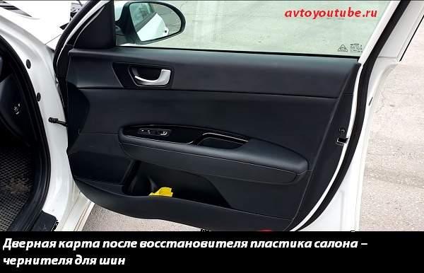 Результат применения чернителя шин для восстановления пластика салона авто