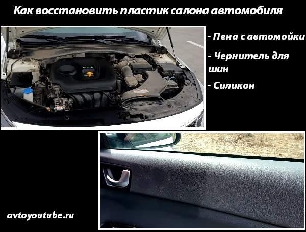 Как освежить авто - восстановитель пластика салона автомобиля
