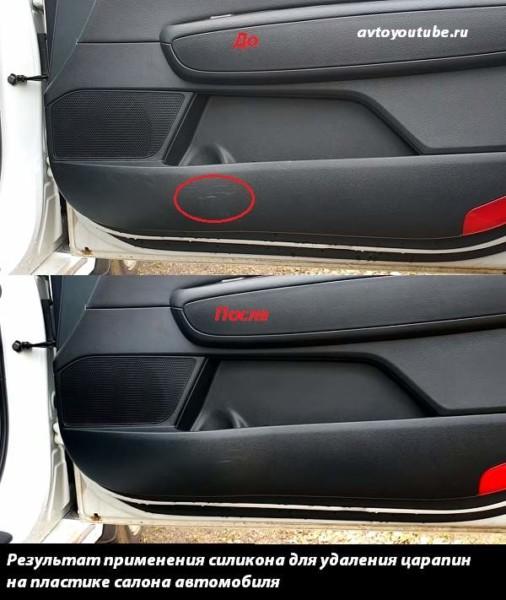 Восстановление царапин на пластике салона автомобиля силиконом – результат применения