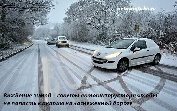 Вождение зимой – советы автоинструктора чтобы не попасть в аварию на заснеженной дороге