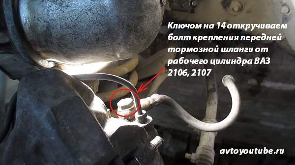 Ключом на 14 откручиваем болт крепления передней тормозной шланги от рабочего цилиндра ВАЗ 2106, 2107