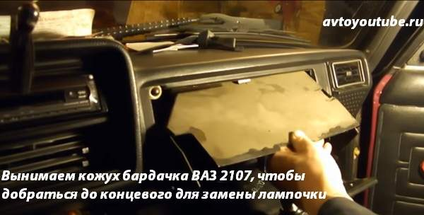 Вынимаем кожух бардачка ВАЗ 2107, чтобы добраться до концевого для замены лампочки